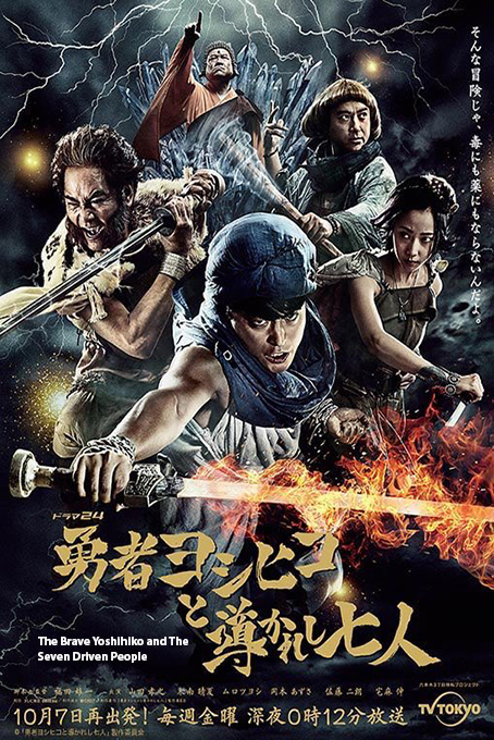The Brave Yoshihiko and The Seven Driven People aka. Yuusha Yoshihiko to Michibikareshi Shichinin [2016 Japan Series] 12 eps END (2)