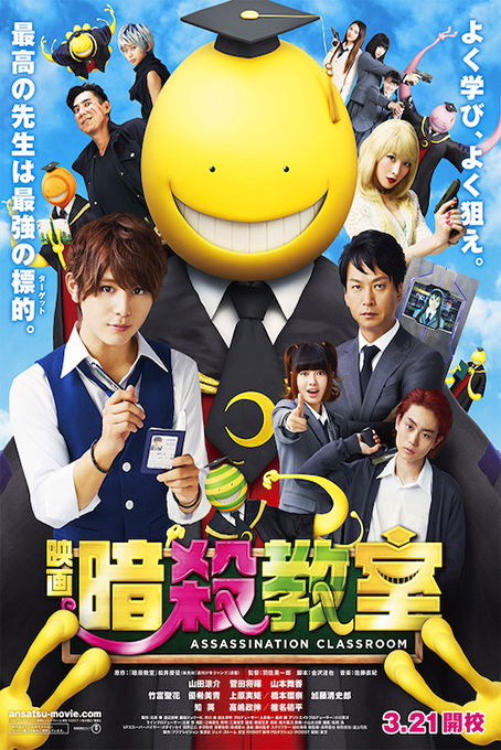Assassination Classroom [2015 Japan Movie] Action, Adventure, Comedy