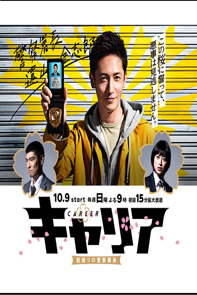 Career aka. Offbeat Chief Police [2016 Japan Series] 10 eps END (2)
