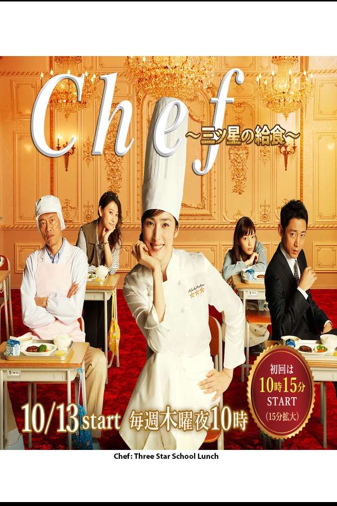 Chef: Three Star School Lunch [2016 Japan Series] 10 eps END (2) Drama, Food