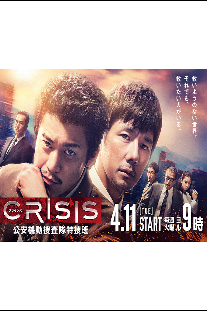 Crisis [2017 Japan Series] 10 eps END (2) Drama, Action, Crime