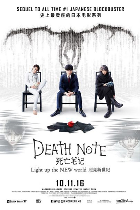 Death Note 3: Light Up The New World [2016 Japan Movie] Action, Mystery, Supernatural