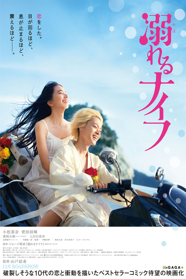 Drowning Love [2016 Japan Movie] Drama, Romance