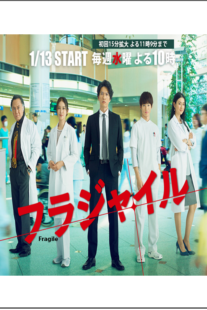 Fragile [2016 Japan Series] 10 eps END (2) Drama, Medical