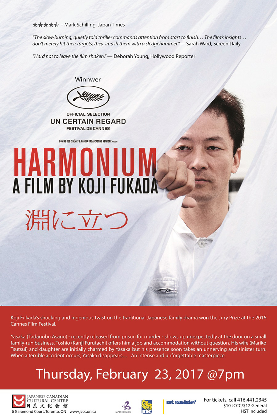 Harmonium [2016 Japan Movie] Drama