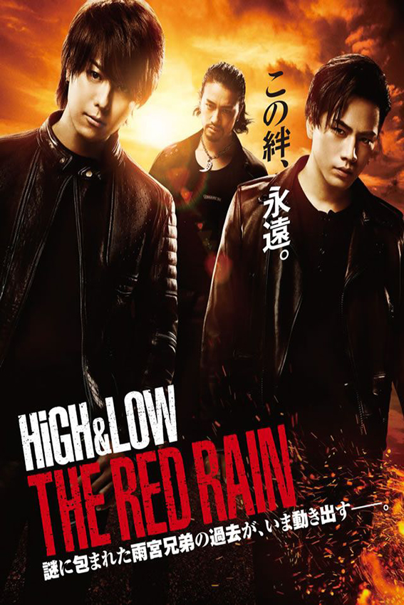 High & Low The Red Rain [2016 Japan Movie] Drama
