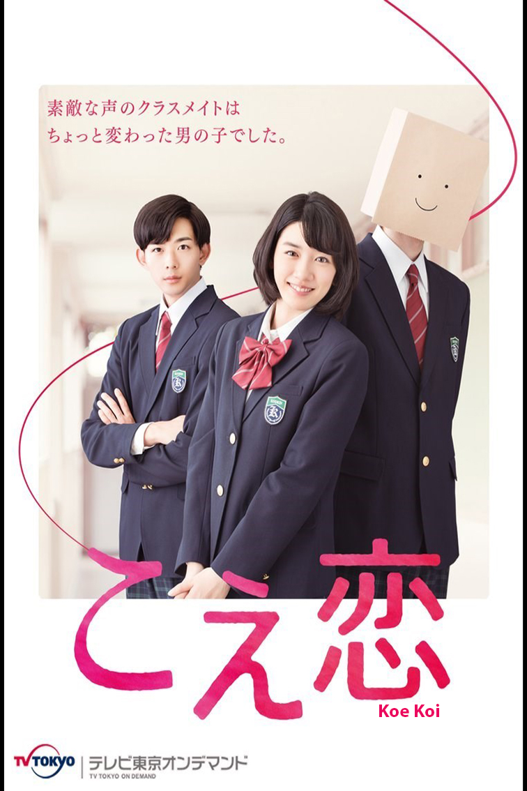 Koe Koi [2016 Japan Series] 12 eps END (2) Romance, School