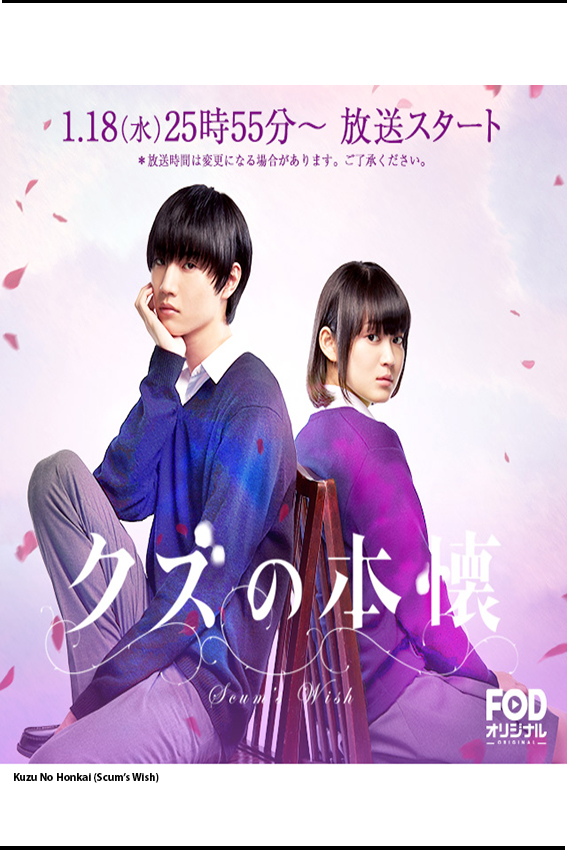 Kuzu No Honkai aka. Scum's Wish [2017 Japan Series] 12 eps END (2)