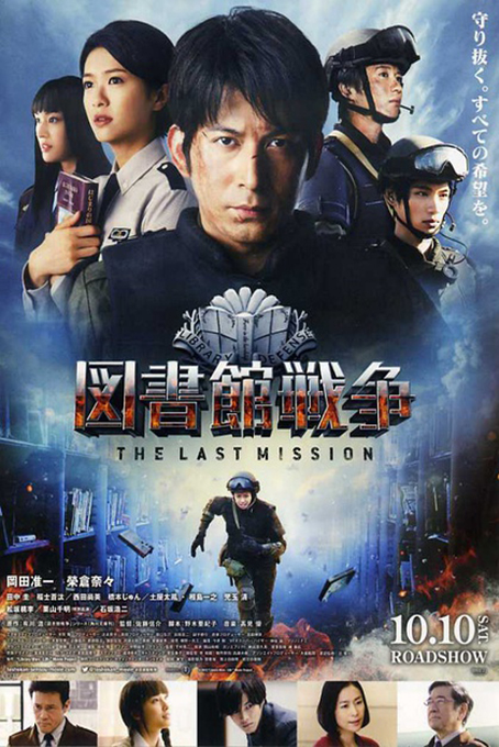 Library Wars 2: The Last Mission [2016 Japan Movie] Action