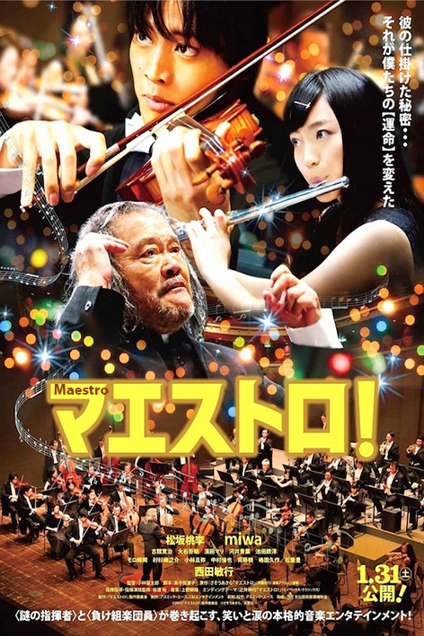 Maestro [2015 Japan Movie] Drama, Musical