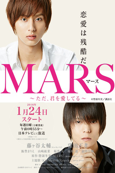 Mars – Tada Kimi Wo Aishiteru [2016 Japan Series] 10 eps END (2)