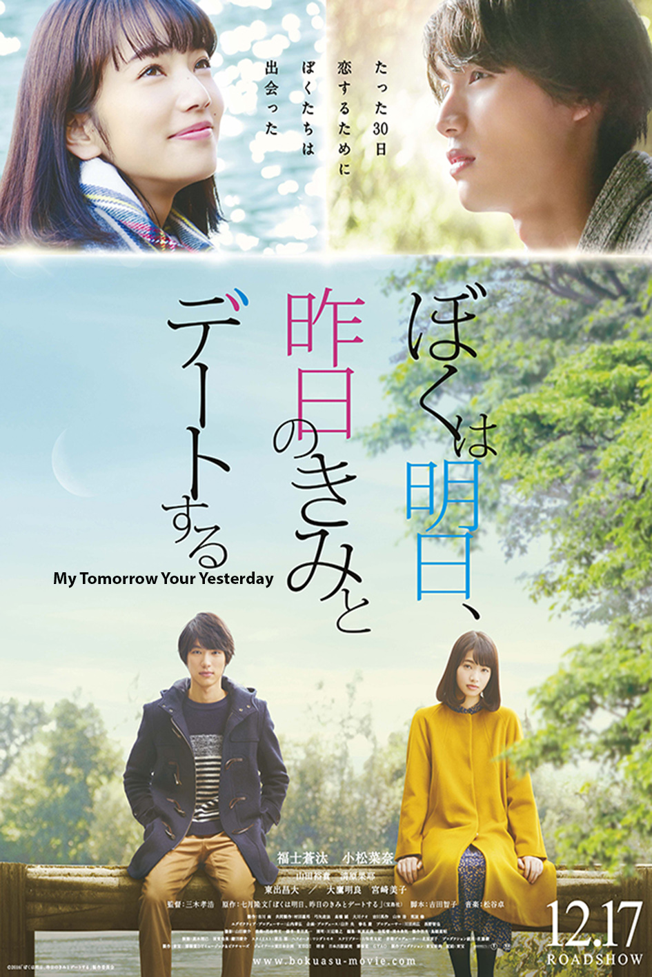 My Tomorrow Your Yesterday [2016 Japan Movie] Romance