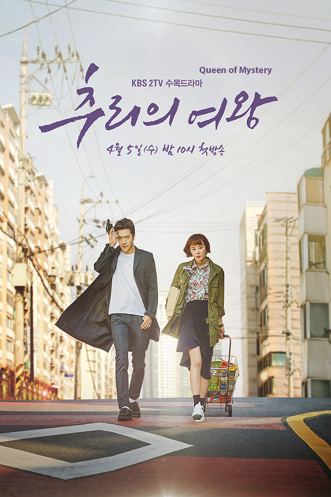 Queen of Mystery [2017 Korea Series] 16 eps END (4) Comedy, Crime, Mystery, Romance