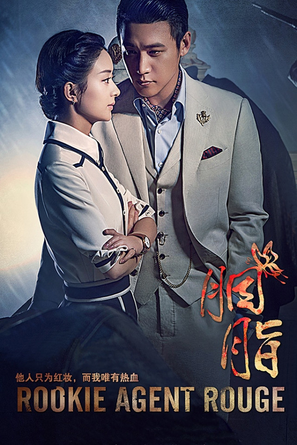 Rookie Agent Rouge [2016 China Series] 45 eps END (4) Drama, History