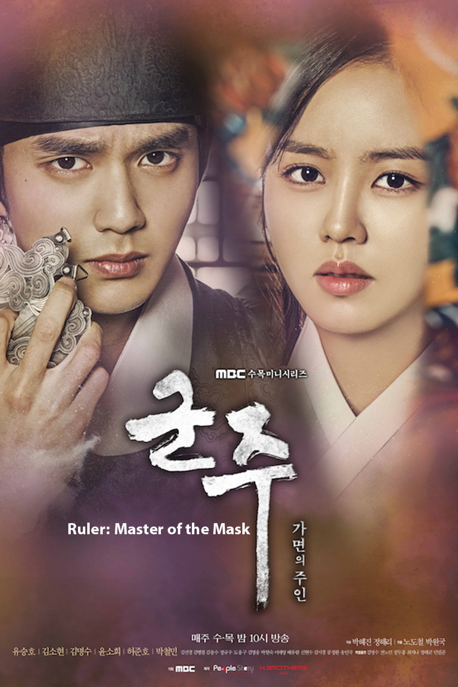 Ruler: Master of the Mask [2017 Korea Series] 40 eps END (5) Drama, History, Romance