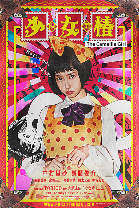 The Camellia Girl [2016 Japan Movie] Drama, Fantasy