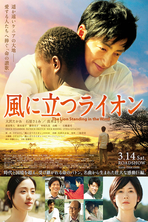 The Lion Standing in the Wind [2015 Japan Movie] Drama