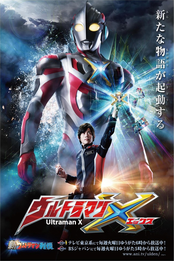 Ultraman X [2016 Japan Series] 22 eps END (3)  Action, Sci Fi
