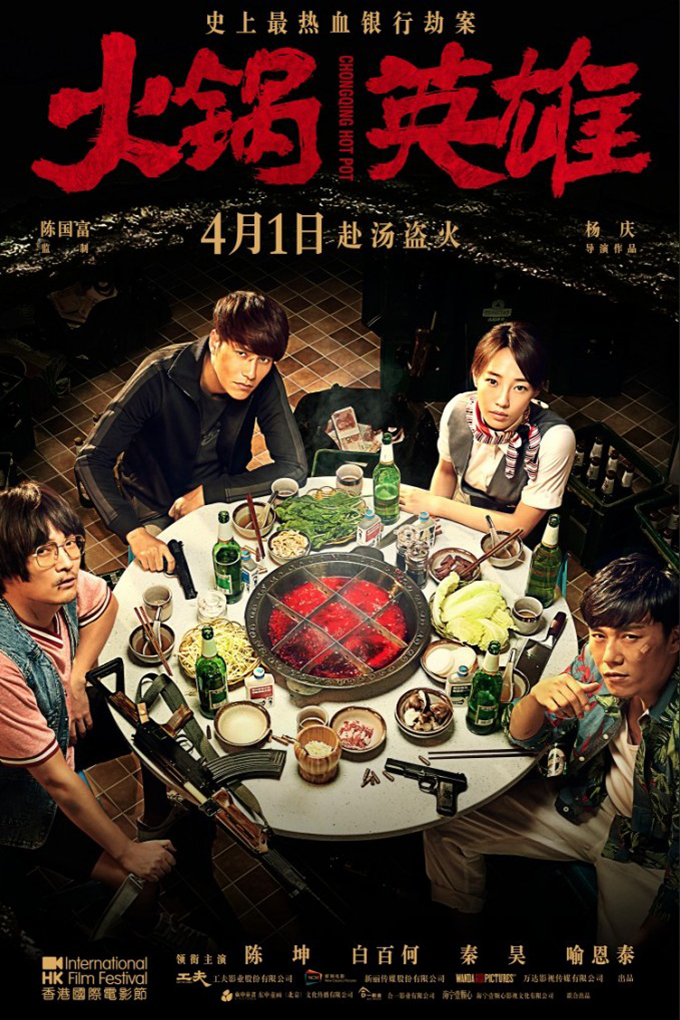 Chongqing Hot Pot [2016 China Movie] Thriler