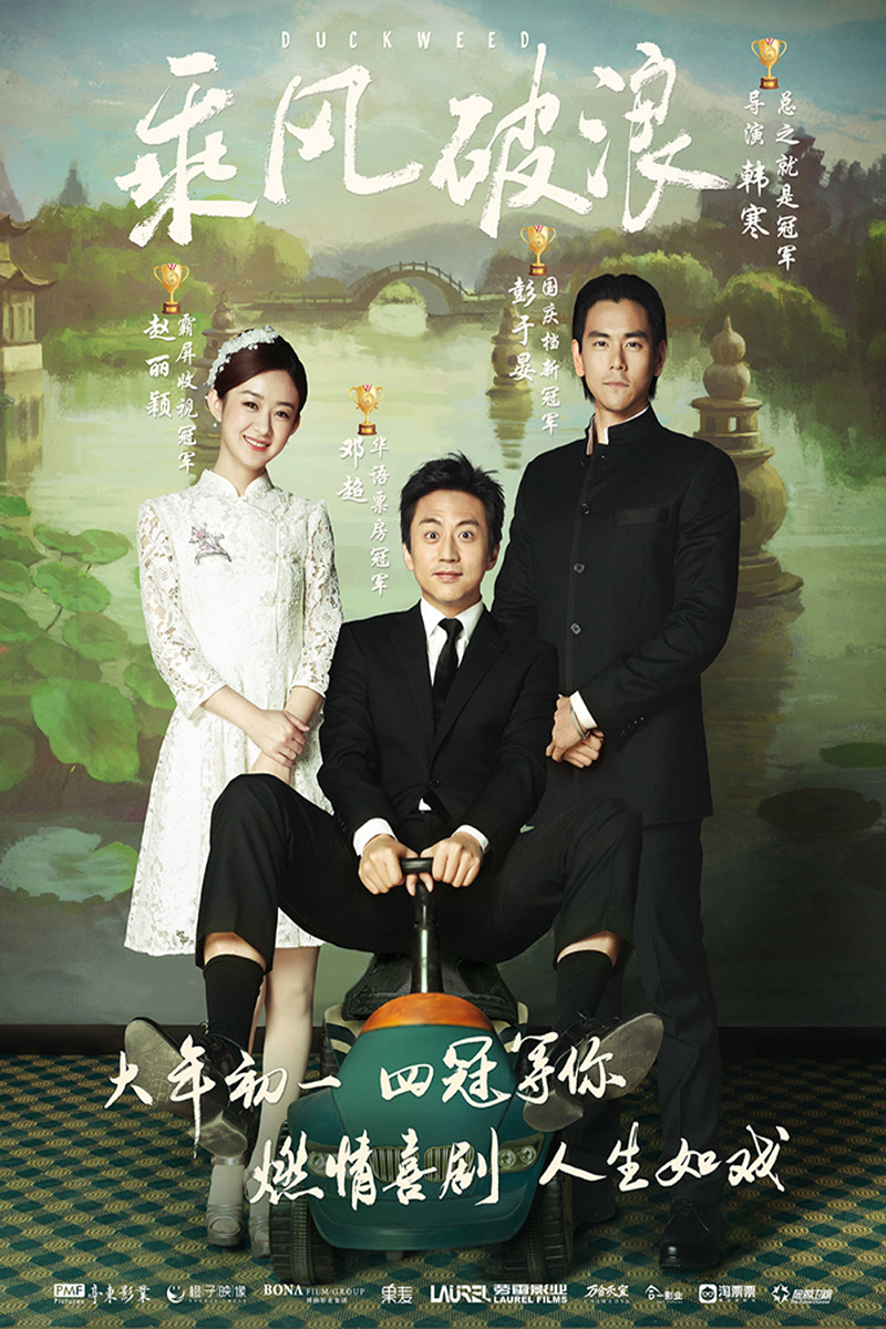 Duckweed [2017 China Movie] Drama