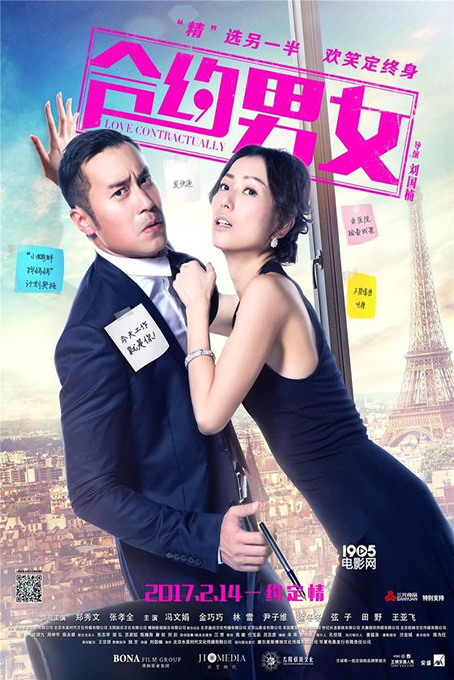 Love Contractually [2017 China Movie] Romance, Comedy