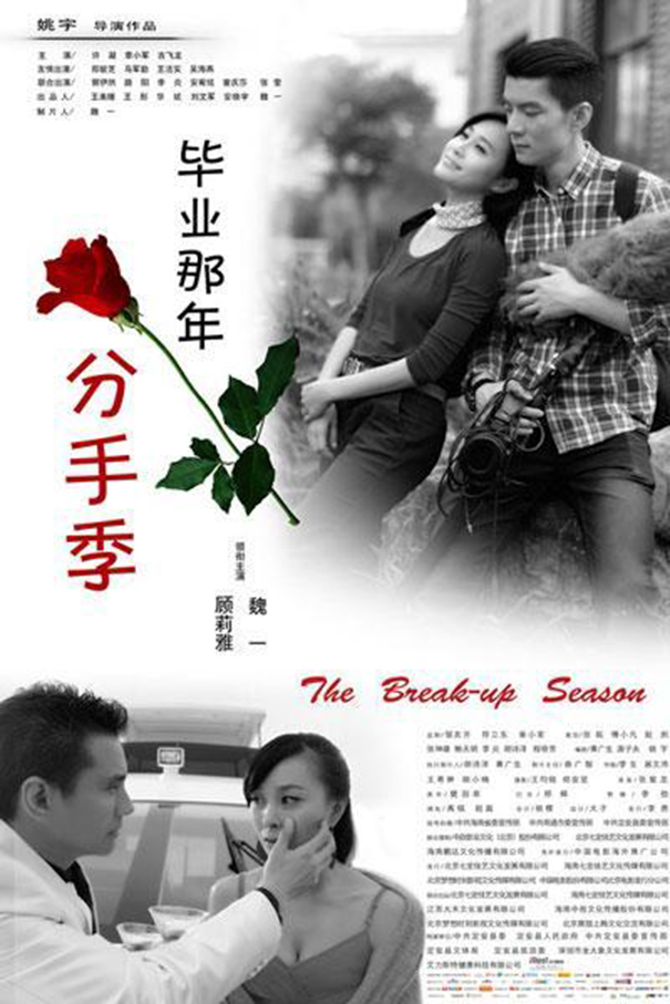 The Breakup Season [2014 China Movie] Romance, Comedy