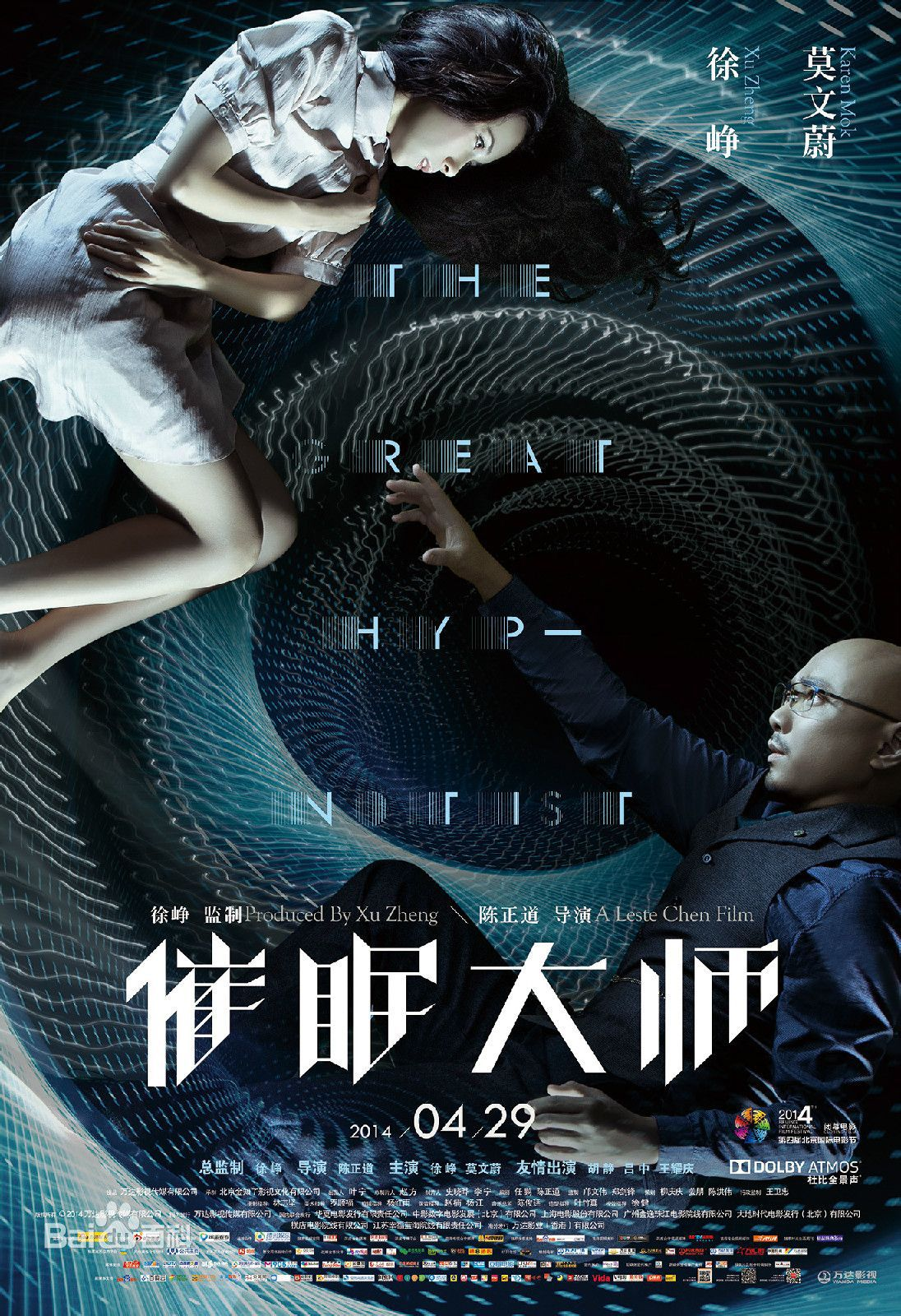 The Great Hypnotist [2014 China Movie] Drama, Mystery, Thriller