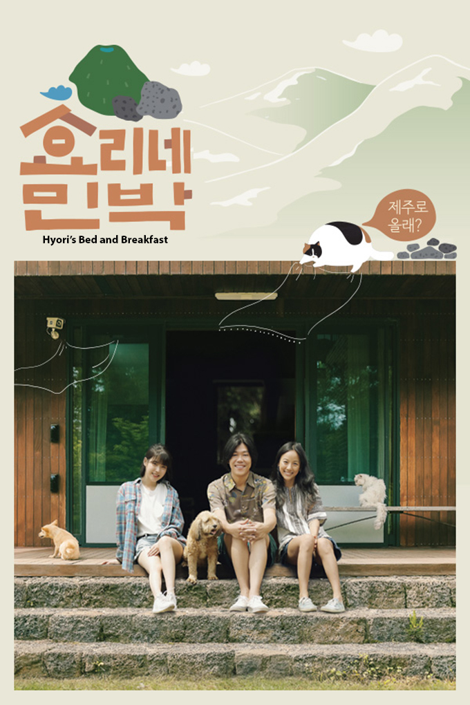 Hyori's Bed and Breakfast [2017 Korea Series] 14 eps END (2)