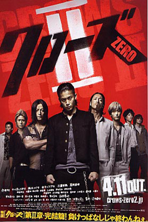 Crows Zero 2 [2009 Japan Movie] Action