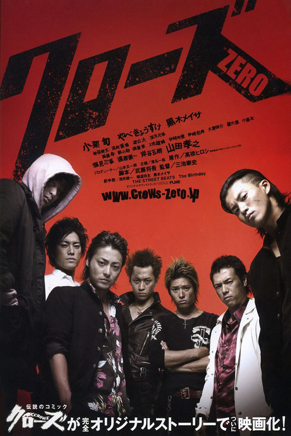 Crows Zero [2007 Japan Movie] Action