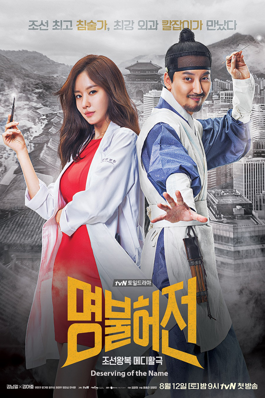 Deserving of the Name [2017 Korea Series] 16 eps END (3)