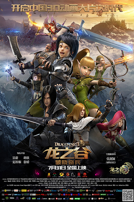 Dragon Nest: Warriors' Dawn [2014 China Movie] English Audio, Animation, Adventure, Family