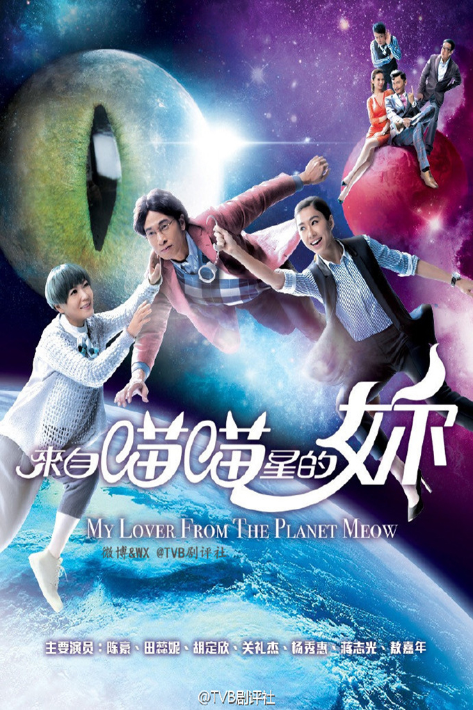My Lover From The Planet Meow [2016 Hong Kong Series] 32 eps END (4)