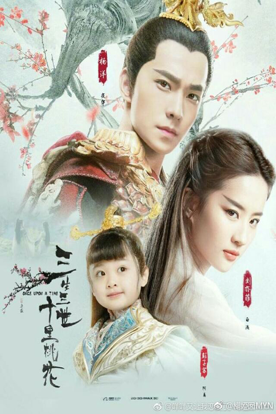 Once Upon a Time [2017 China Movie] Drama, Romance