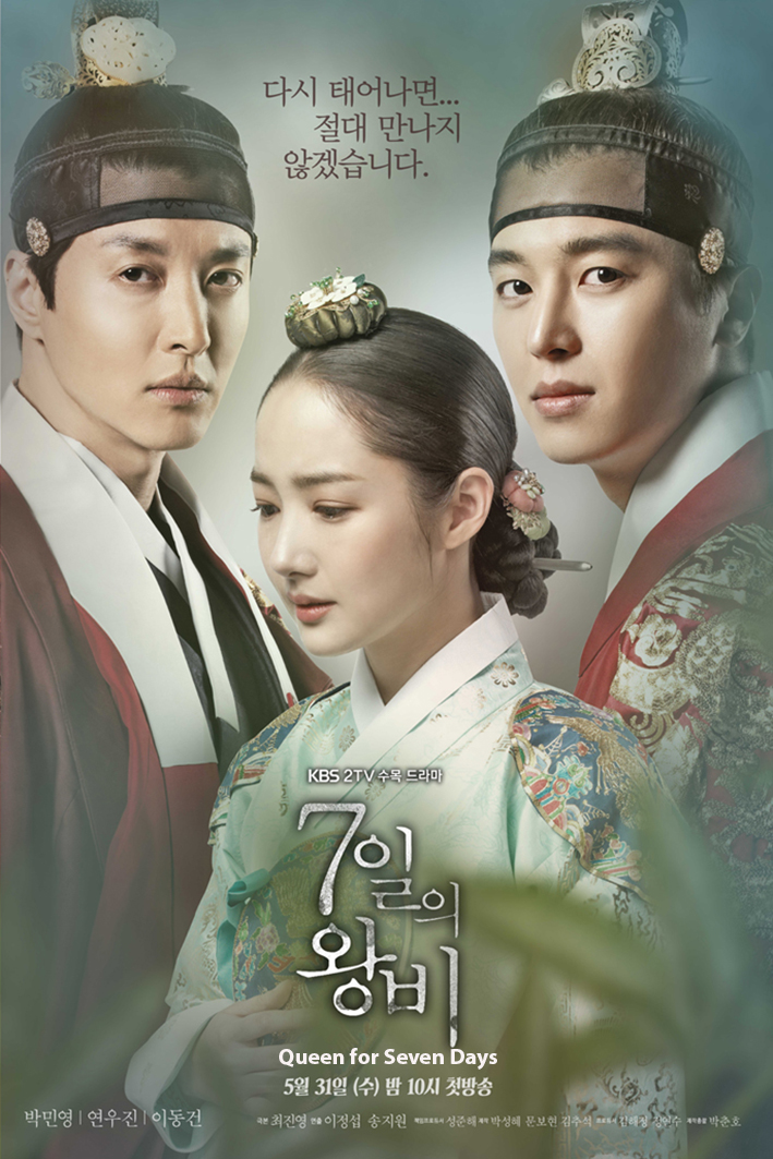 Queen for Seven Days [2017 Korea Series] 20 eps END (4)