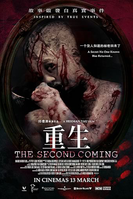 The Second Coming [2014 Hong Kong, Singapore & Taiwan Movie] Fantasy, Horror, Thriller