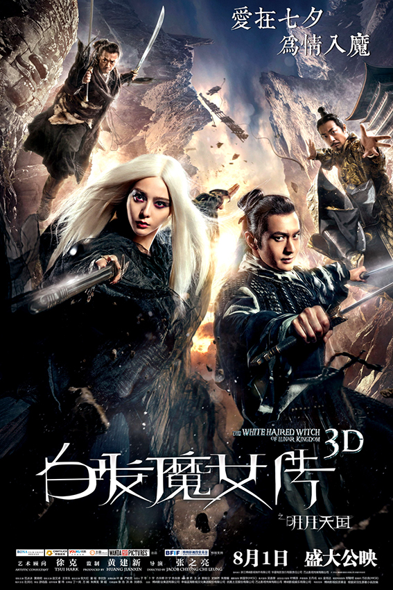 The White Haired Witch of Lunar Kingdom 2015 China Movie Action, Fantasy