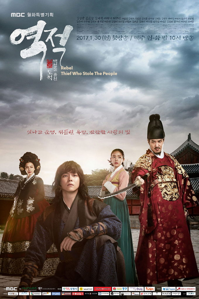 Rebel: Thief Who Stole the People [2017 Korea Series] 30 eps END (4)