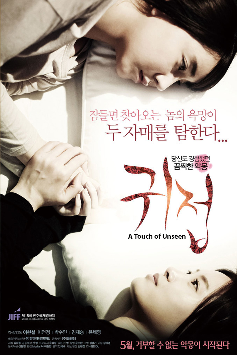 A Touch of Unseen [2014 Korea Movie] Horror