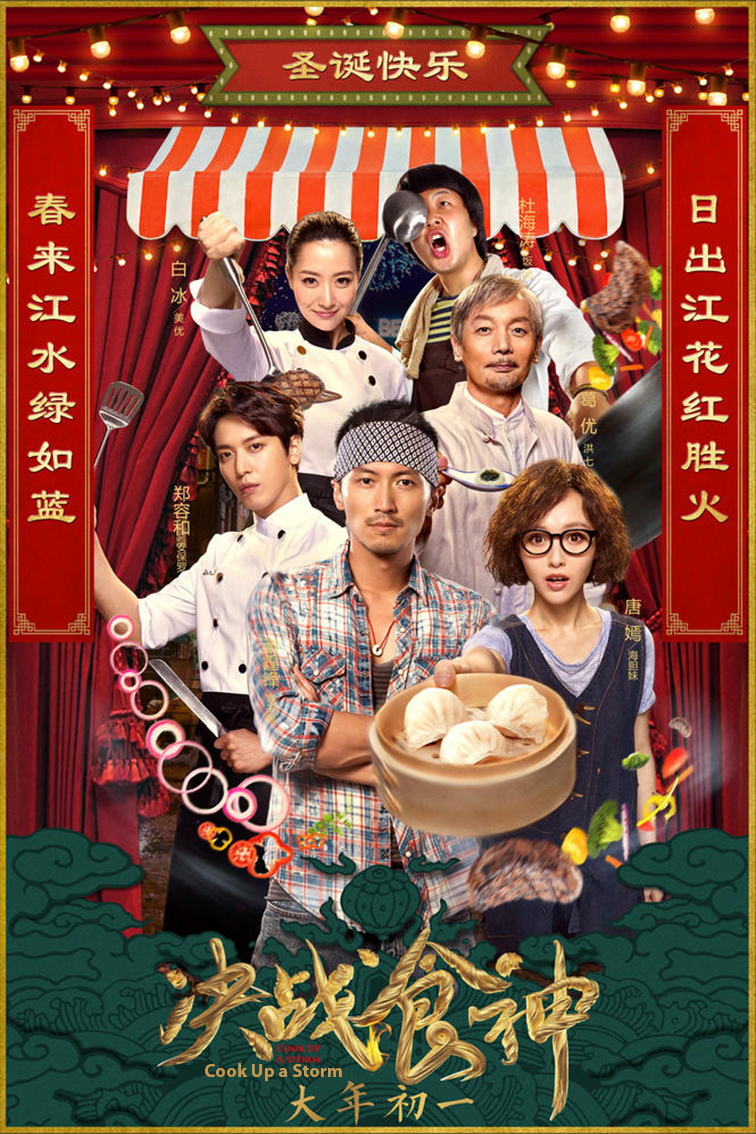Cook Up a Storm [2017 China Movie] Comedy, Cooking