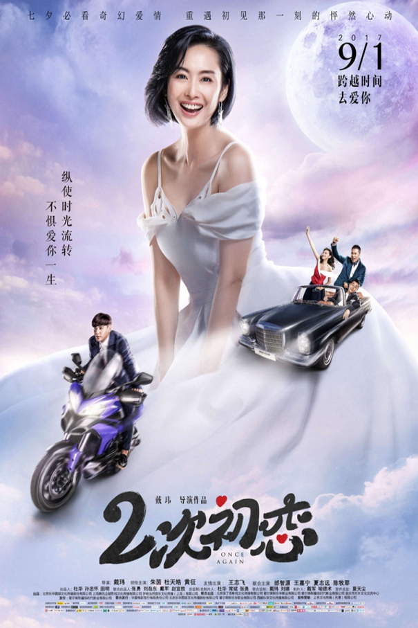 Once Again [2017 China Movie] Fantasy, Comedy, Romance