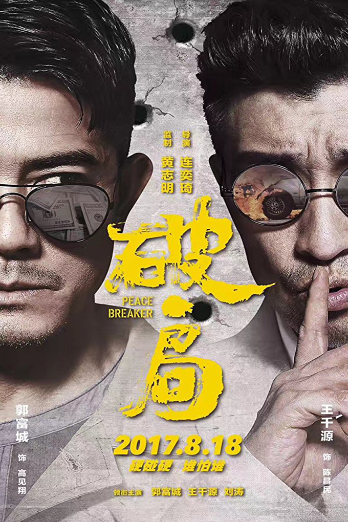 Peace Breaker [2017 China Movie] Crime