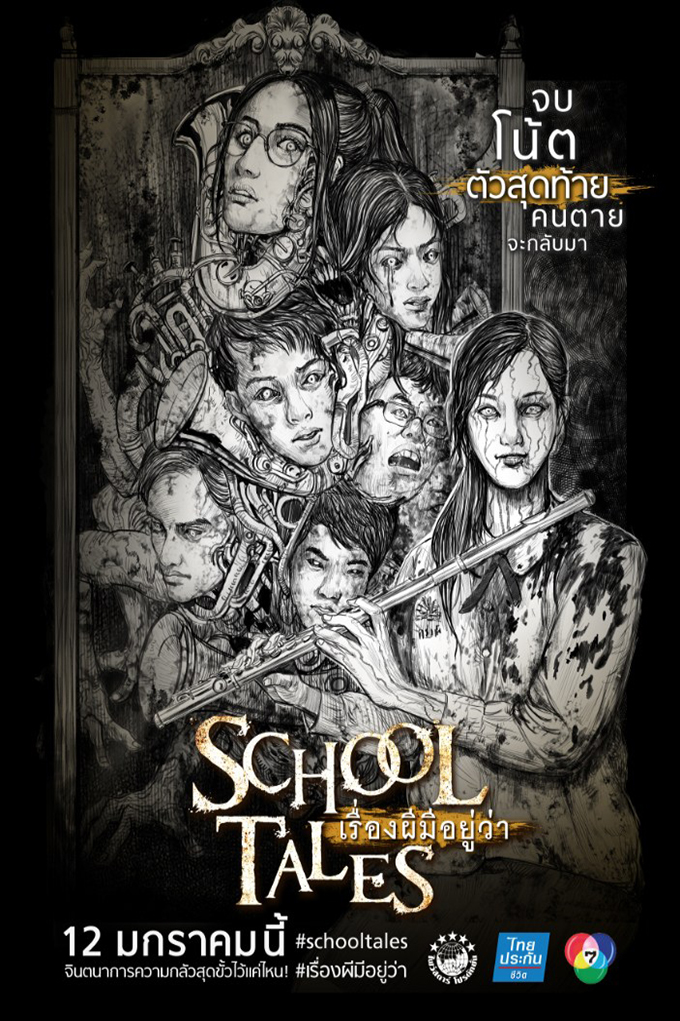 School Tales [2017 Thailand Movie] Horror
