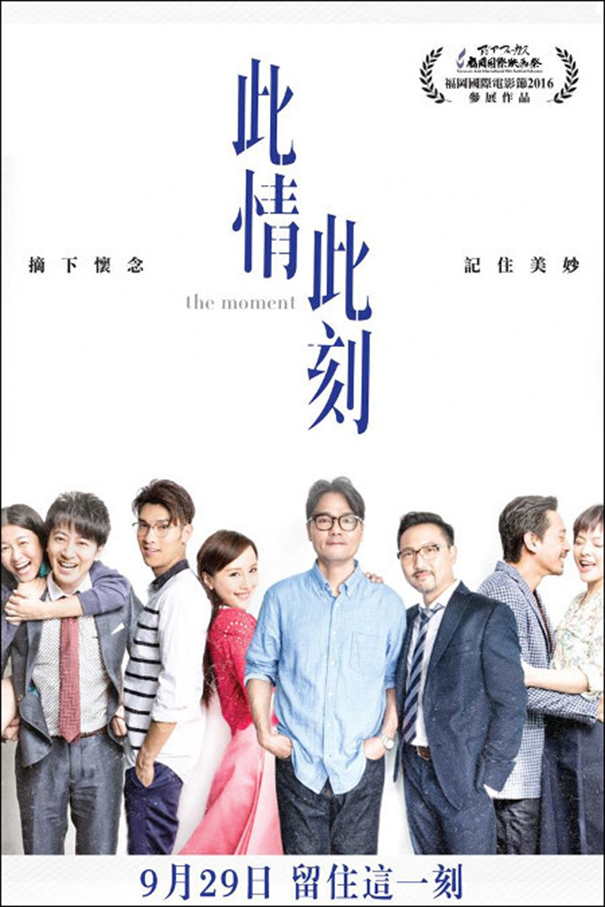 The Moment [2016 Hong Kong Movie] Drama