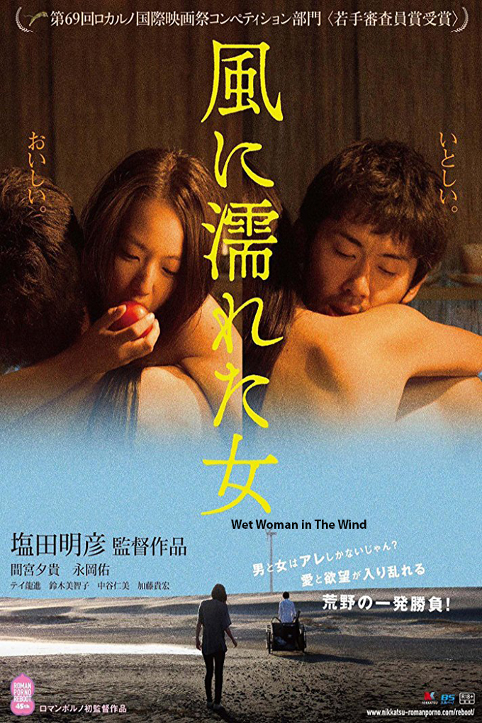 Wet Woman in the Wind [2016 Japan Movie] Drama, Romance, Adult