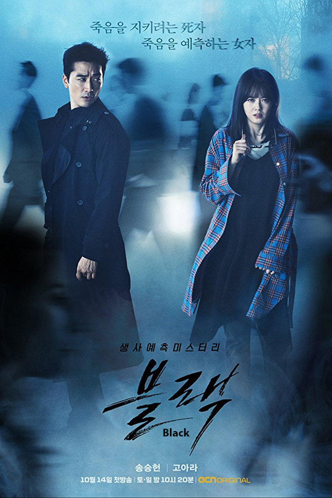 Black [2017 Korea Series] 18 eps END (3)