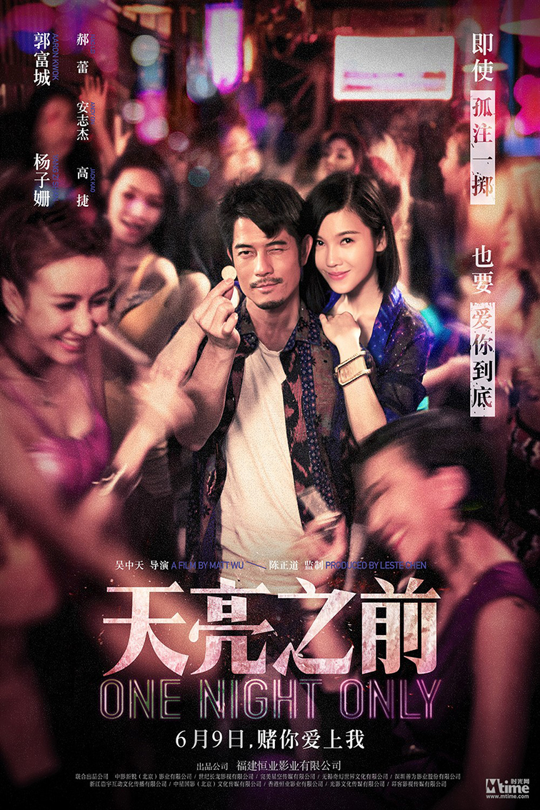 One Night Only [2016 China Movie] Action, Drama, Romance
