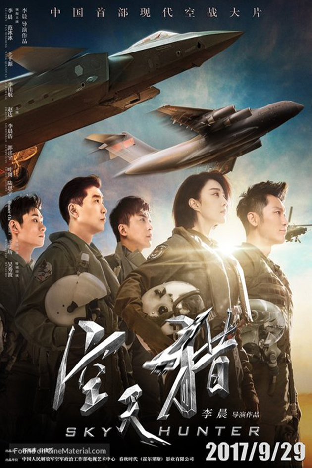 Sky Hunter [2017 China Movie] Action, Thriller, War