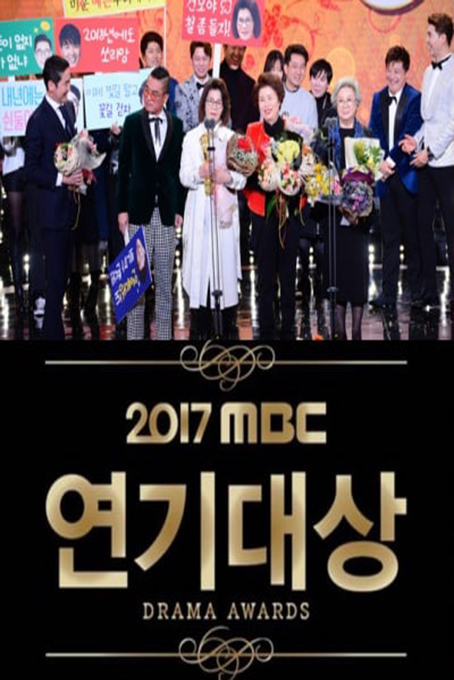 MBC Drama Awards 2017 [2017 Korea Show] Award Show