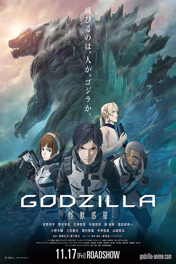 Godzilla Monster Planet Part 1 [2018 Japan Movie] Animation